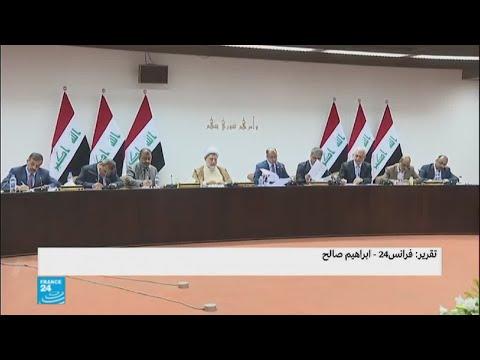 المغرب اليوم - شاهد البرلمان العراقي يخفق في عقد جلسة لتشريع قانون مفوضية الانتخابات