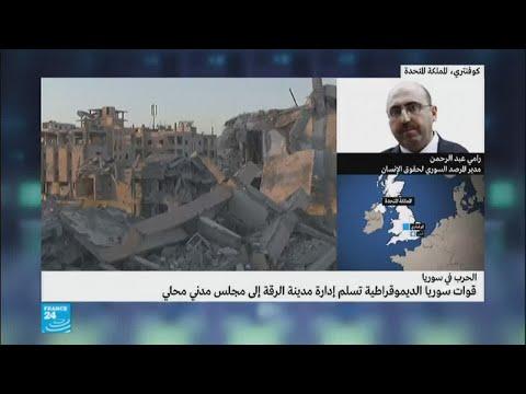 المغرب اليوم - شاهد حال الرقة السورية بعد أن تضع الحرب مع داعش أوزارها