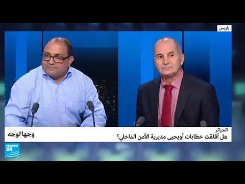 المغرب اليوم - شاهد أثر خطابات أويحيى على مديرية الأمن الداخلي في الجزائر