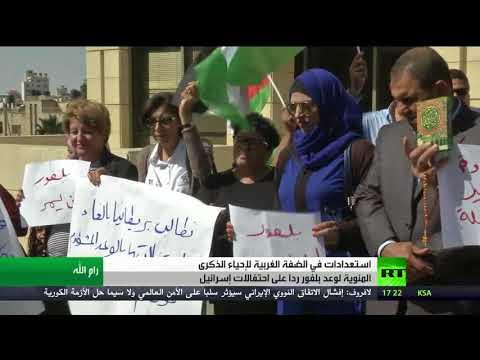 المغرب اليوم - استعدادات في الضفة الغربية لإحياء ذكرى وعد بلفور المشؤوم