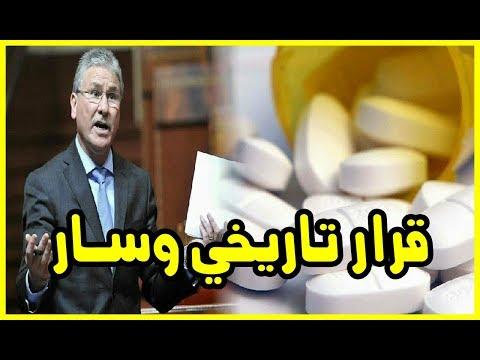 المغرب اليوم - بالفيديو  وزراة الصحة المغربية تستعد لطرح أدوية مصنوعة محليًا