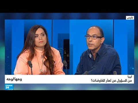 المغرب اليوم - شاهد تساؤلات بشأن المسؤول عن تعثر المفاوضات في ليبيا
