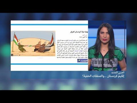 المغرب اليوم - شاهد إقليم كردستان العراق والصفقات الخفية