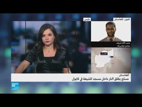 المغرب اليوم - شاهد هجوم انتحاري داخل مسجد للشيعة في كابول