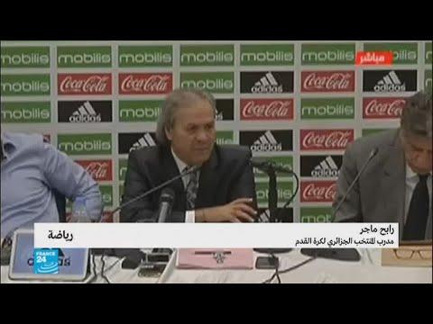شاهد مدرب المنتخب الجزائري الجديد رابح ماجر يعرض رؤيته للفريق