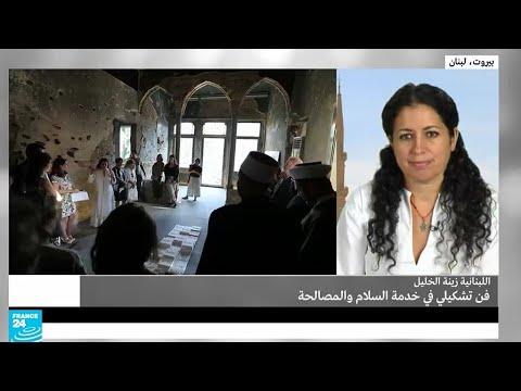 المغرب اليوم - شاهد فن تشكيلي في خدمة السلام والمصالحة في لبنان