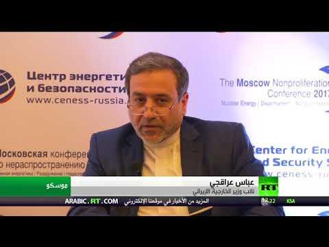 المغرب اليوم - شاهد عراقجي يؤكّد أنّ طهران لن تنتج أسلحة نووية بعد انتهاء مـدة الاتفاق