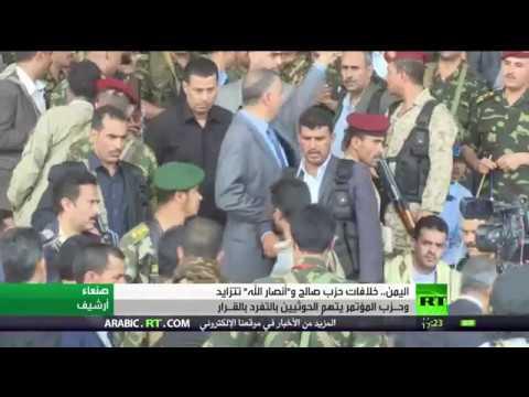 المغرب اليوم - شاهد الخلافات السياسية في صنعاء تطفو على السطح