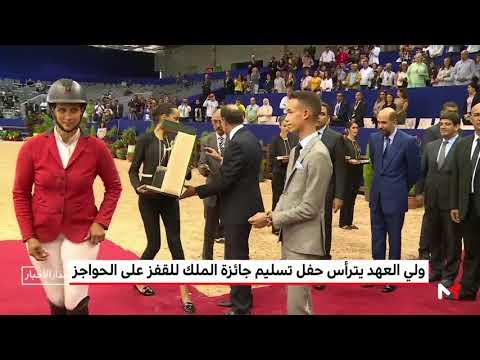 المغرب اليوم - ولي العهد يترأس حفلة تسليم جائزة الملك محمد السادس