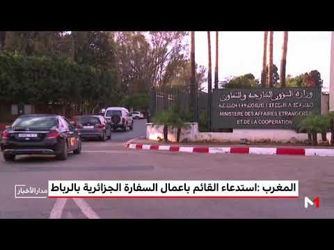 المغرب اليوم - شاهد استدعاء القائم بأعمال السفارة الجزائرية في الرباط