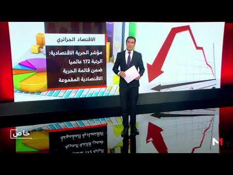 المغرب اليوم - شاهد مشاكل عميقة يواجهها الاقتصاد الجزائري