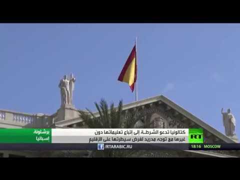 المغرب اليوم - شاهد كتالونيا تتحدى مدريد وترفض تسليم السلطة