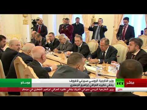 المغرب اليوم - وزير الخارجية الروسي لافروف يلتقي نظيره العراقي