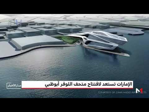 شاهد الإمارات العربية المتحدة تستعد لافتتاح متحف اللوفر أبوظبي