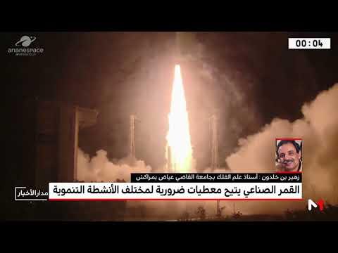 شاهد زهير بنخلدون يؤكد أن القمر الصناعي المغربي يتيح معطيات ضرورية