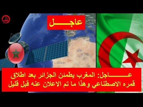 شاهد المغرب يطمئن الجزائر بعد إطلاق قمره الاصطناعي