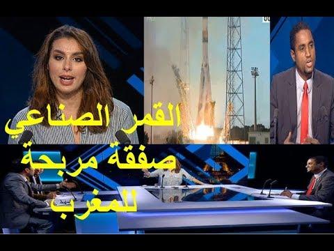 الإعلام الدولي يشيد بإرسال المغرب قمر صناعي