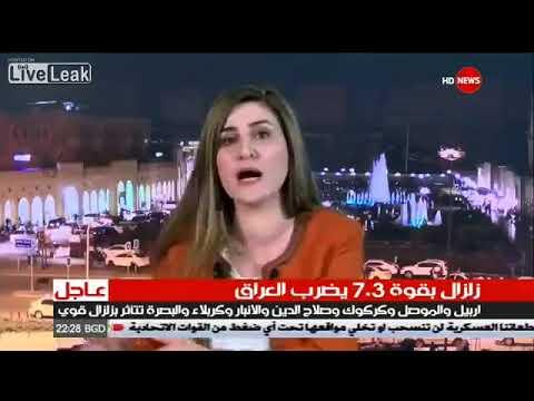 شاهد ذعر ضيفة إحدى القنوات العراقية لحظة وقوع زلزال عنيف