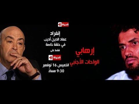 شاهد عماد أديب يستضيف متطرف الواحات