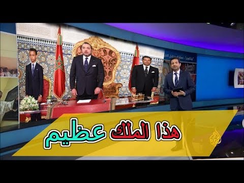 الجزيرة تصنّف إقالة العاهل المغربي لوزراء عدّة كأبرز حدث في الأسبوع
