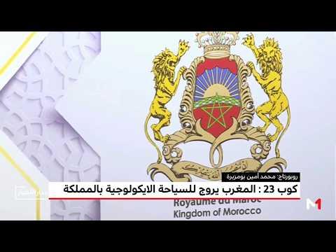شاهد المغرب يروج للسياحة الإيكولوجية خلال كوب 23