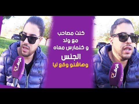 مثلي مغربي شبيه أدومة في أول خروج إعلامي