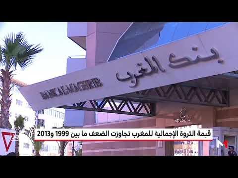 قيمة الثروة الإجمالية للمغرب تجاوزت الضعف