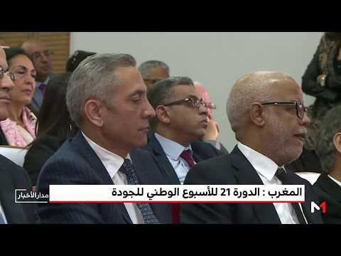 الدورة 21 للأسبوع الوطني للجودة في المغرب
