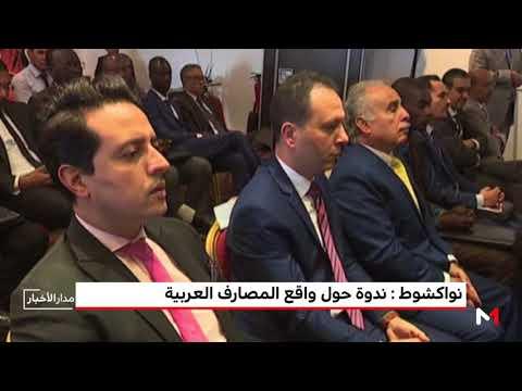 ندوة تقارب واقع المصارف العربية في موريتانيا