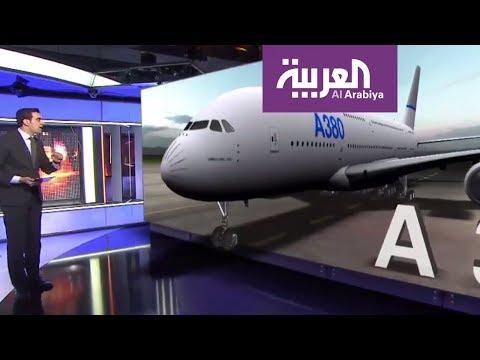 إيرباص إيه 380 أكبر طائرة ركاب في العالم