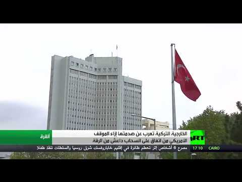 أنقرة مصدومة من اتفاق إخراج داعش