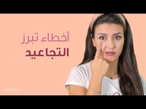 بالفيديو 7 أخطاء مكياج قد تدمر بشرتك