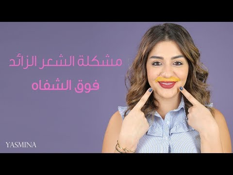 بالفيديو خلطة الكركم للوجه وللتخلص من شعر الشوارب نهائيًا