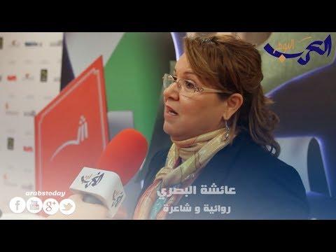 الشاعرة عائشة البصري تتناول حال الرواية والمرأة في المغرب