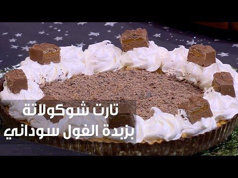 طريقة إعداد تارت شوكولاتة بزبدة الفول سوداني