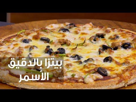 طريقة إعداد بيتزا بالدقيق الأسمر