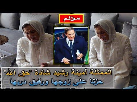 شاهد بكاء الممثلة أمينة رشيد
