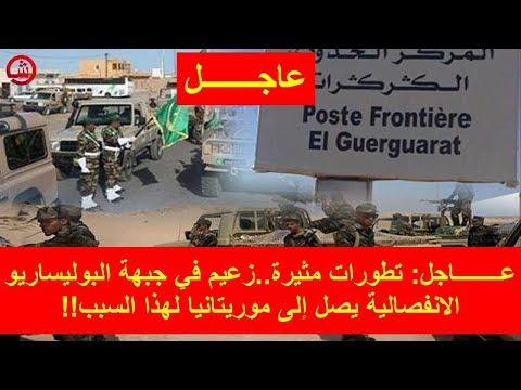 زعيم في جبهة البوليساريو الانفصالية يصل إلى موريتانيا