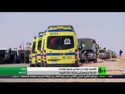شاهد  منفذو هجوم الواحات تدربوا في ليبيا