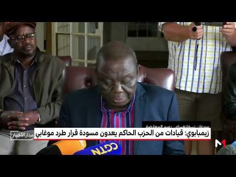شاهد قيادات من الحزب الحاكم يعدون مسودة قرار طرد موغابي