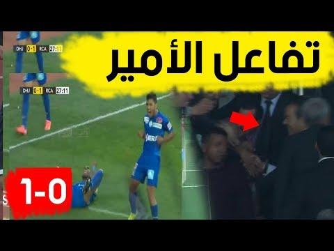 شاهد ردّة فعل الأمير رشيد على تحقيق الهدف الأول