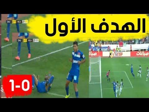 شاهد أهداف مباراة الرجاء البيضاوي يلتقي الدفاع الحسني الجديدي