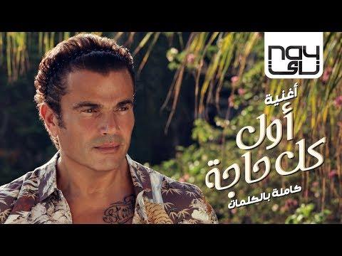 شاهد عمرو دياب يتصدر قائمة top tracks