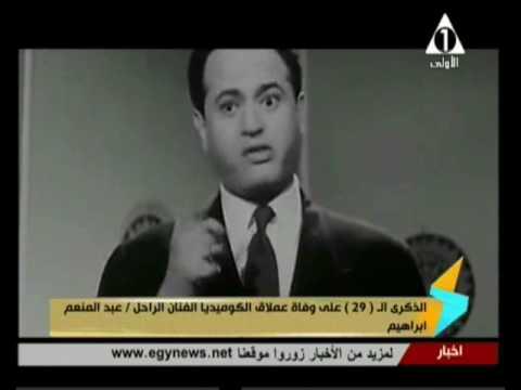 شاهد ذكرى رحيل صانع البهجة الفنان عبد المنعم إبراهيم