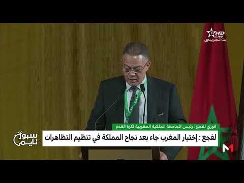 شاهد لقجع يشكر الكاف على ثقته في المغرب