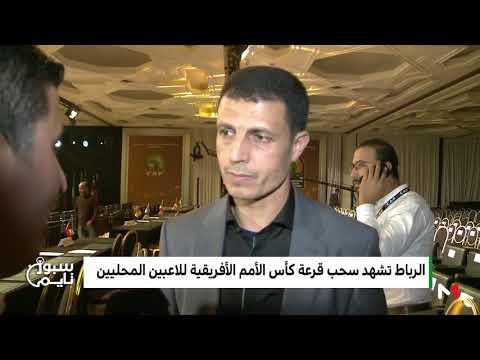 شاهد حوار حصري مع جمال السلامي مدرب المنتخب المغربي المحلي