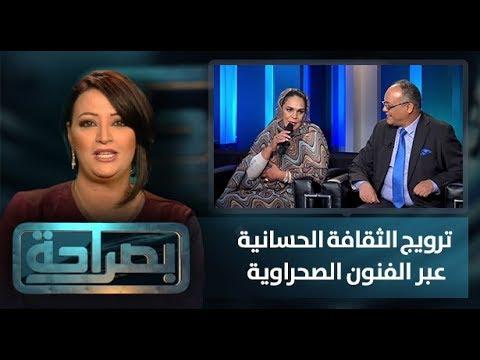 شاهد ترويج الثقافة الحسانية عبر الفنون الصحراوية