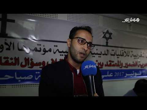 شاهد أول مؤتمر يجمع الأقليات الدينية في المغرب