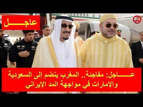 شاهد المغرب ينضم إلى الإمارات والسعودية في مواجهة المد الإيراني