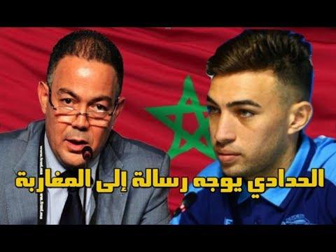 شاهد منير الحدادي يوجه رسالة إلى المغاربة
